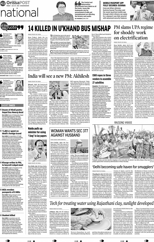 ORISSAPOST Page: 11 - OrissaPOST Epaper   Online English ePaper