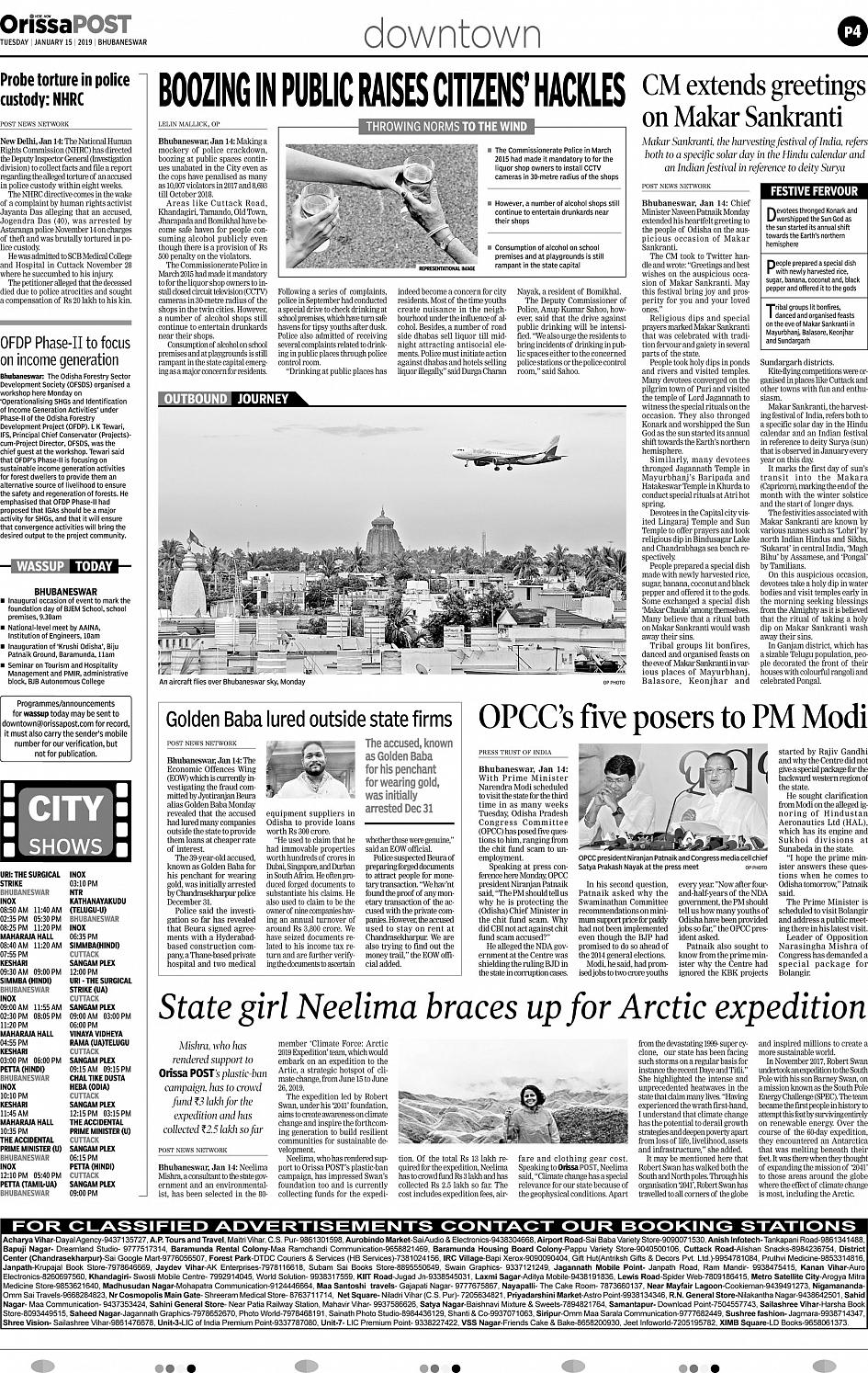 OrissaPost Page: 4 - OrissaPOST Epaper   Online English ePaper