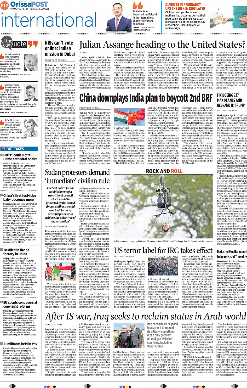 OrissaPost Page: 12 - OrissaPOST Epaper | Online English ePaper