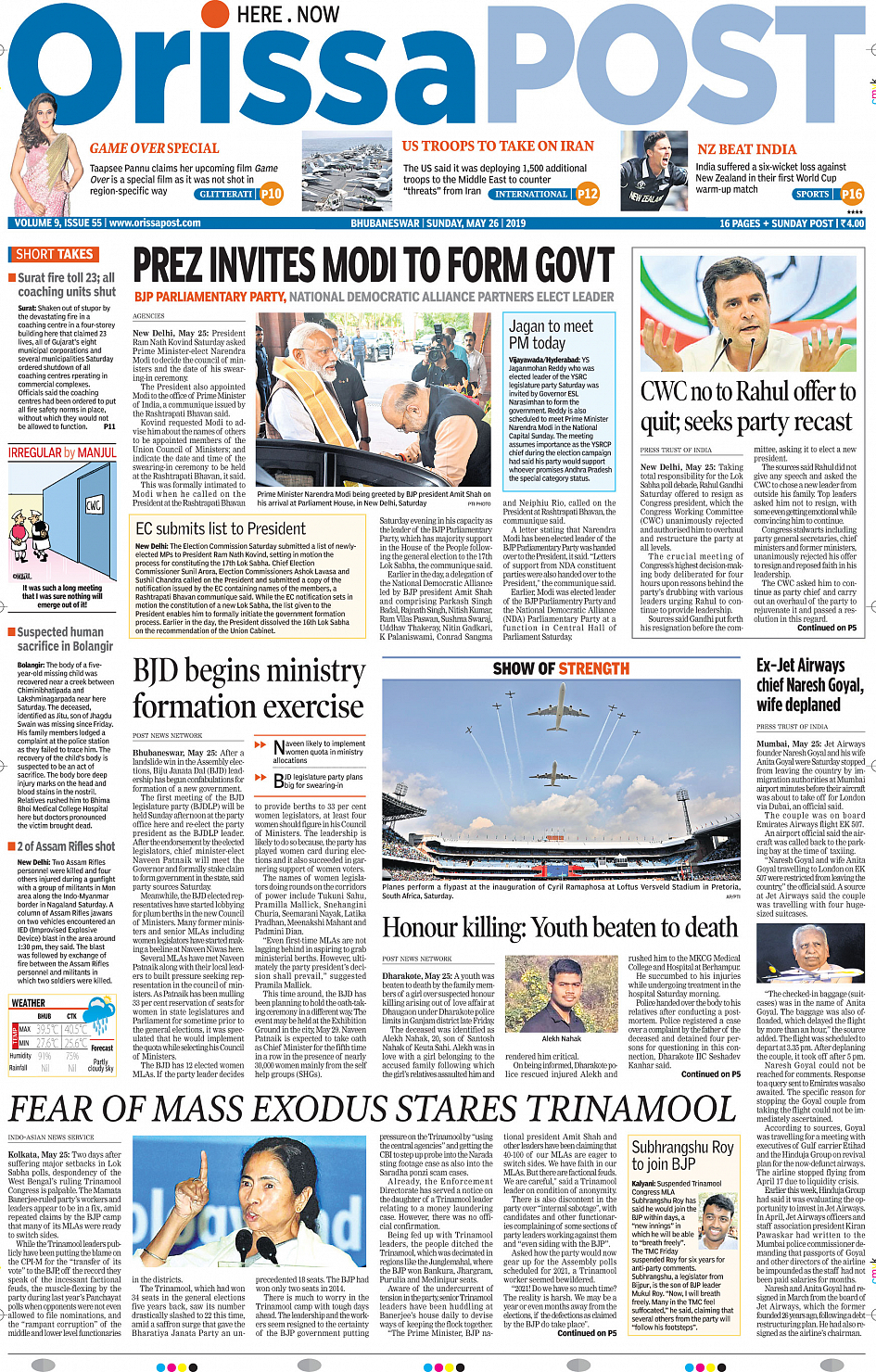 OrissaPost - OrissaPOST Epaper   Online English ePaper   Today