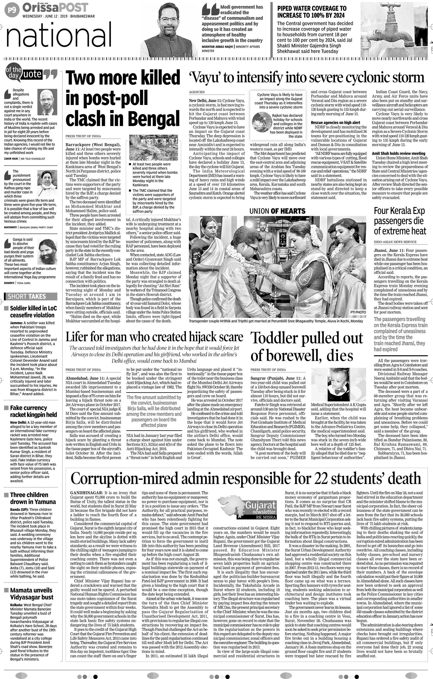 OrissaPost Page: 9 - OrissaPOST Epaper | Online English